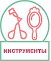 Пинцеты и инструменты