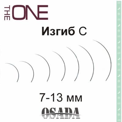 Ресницы «THE ONE», изгиб: С