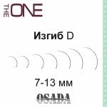 Ресницы «THE ONE», изгиб: D